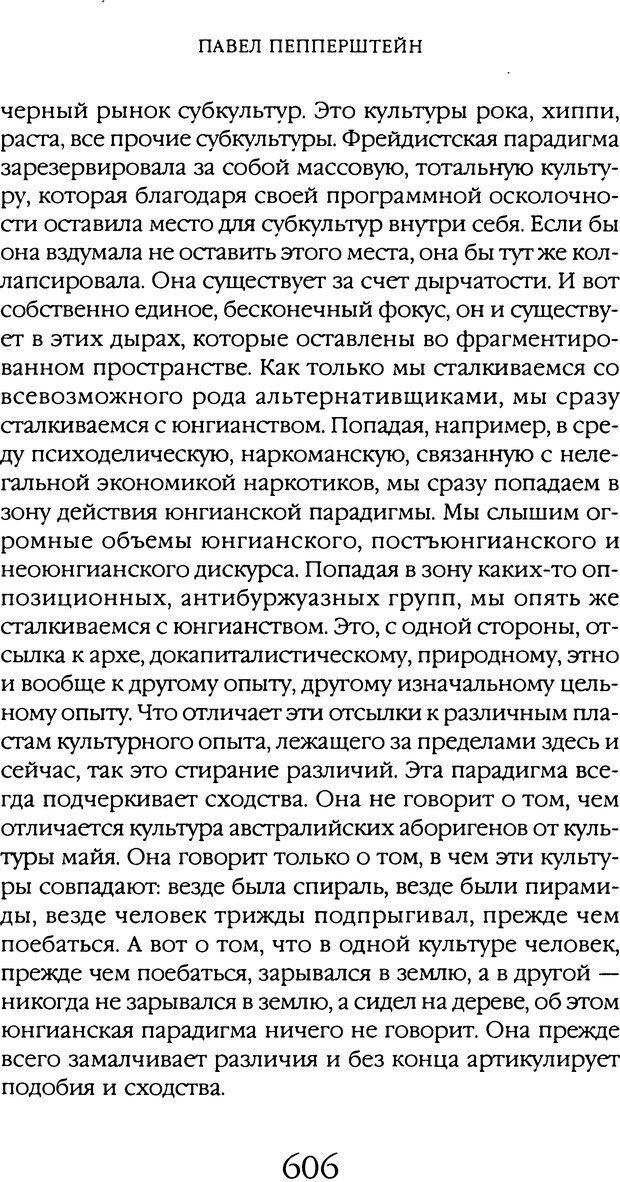 DJVU. Толкование сновидений. Мазин В. А. Страница 600. Читать онлайн