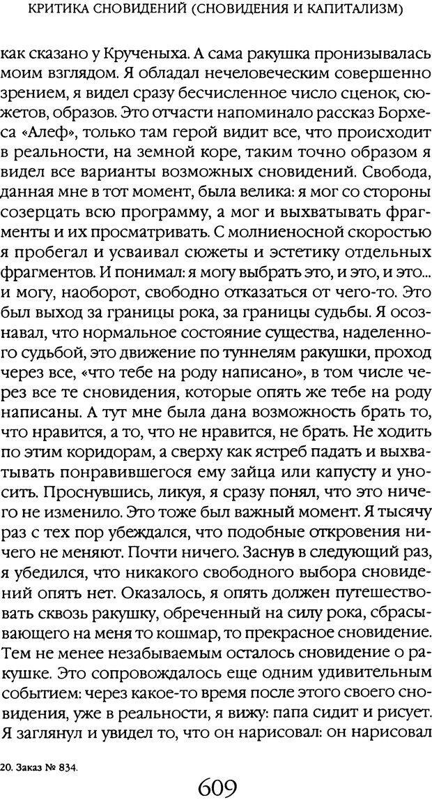 DJVU. Толкование сновидений. Мазин В. А. Страница 603. Читать онлайн