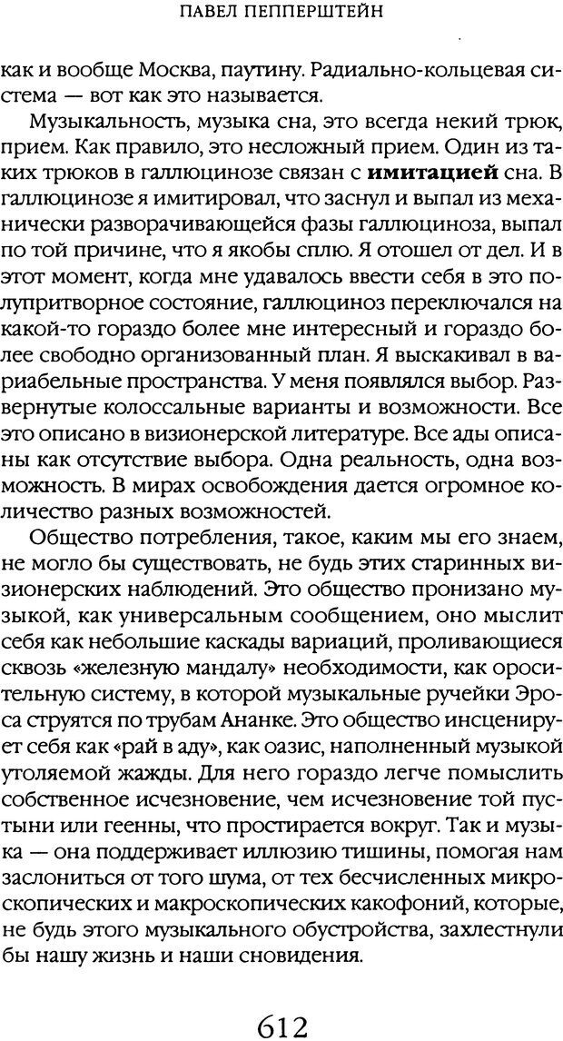 DJVU. Толкование сновидений. Мазин В. А. Страница 606. Читать онлайн