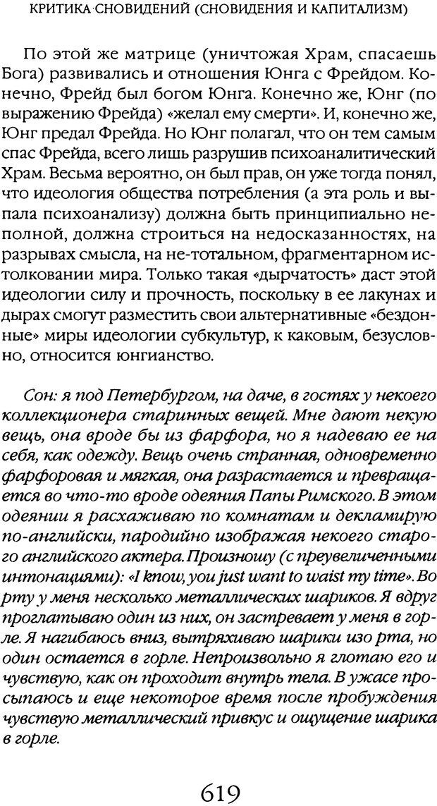 DJVU. Толкование сновидений. Мазин В. А. Страница 613. Читать онлайн