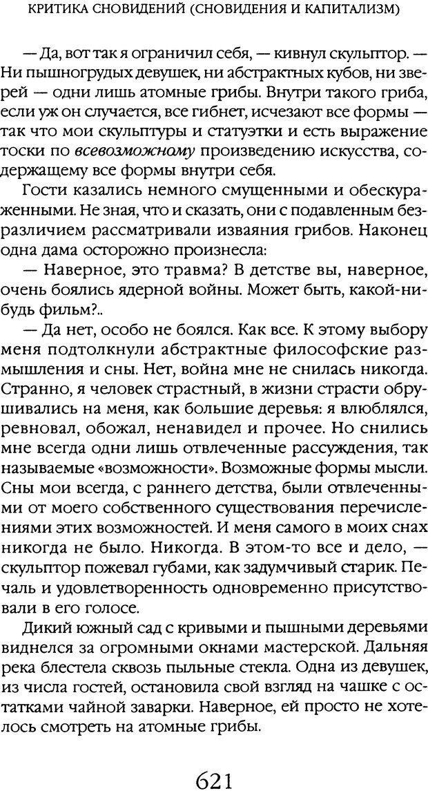 DJVU. Толкование сновидений. Мазин В. А. Страница 615. Читать онлайн