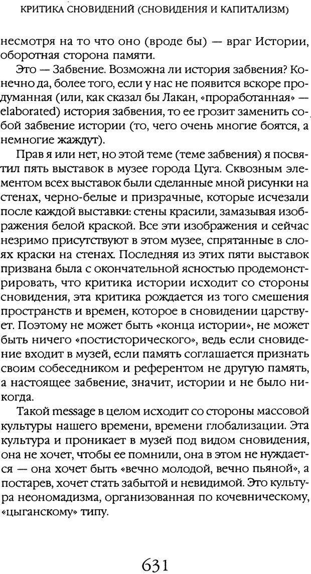 DJVU. Толкование сновидений. Мазин В. А. Страница 625. Читать онлайн