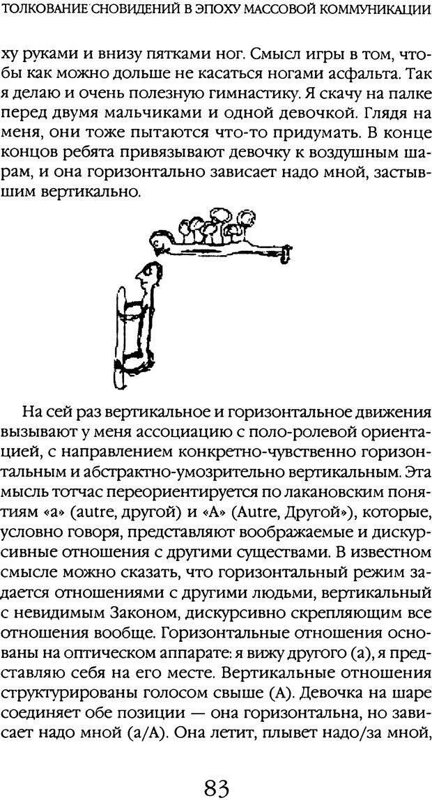 DJVU. Толкование сновидений. Мазин В. А. Страница 80. Читать онлайн