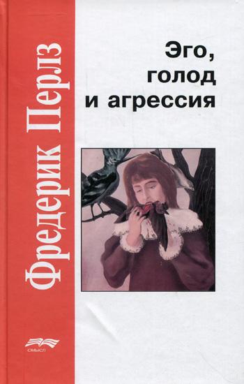 """Обложка книги """"Эго, голод и агрессия"""""""