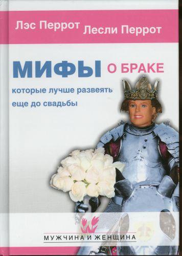 """Обложка книги """"Мифы о браке, которые лучше развеять еще до свадьбы"""""""