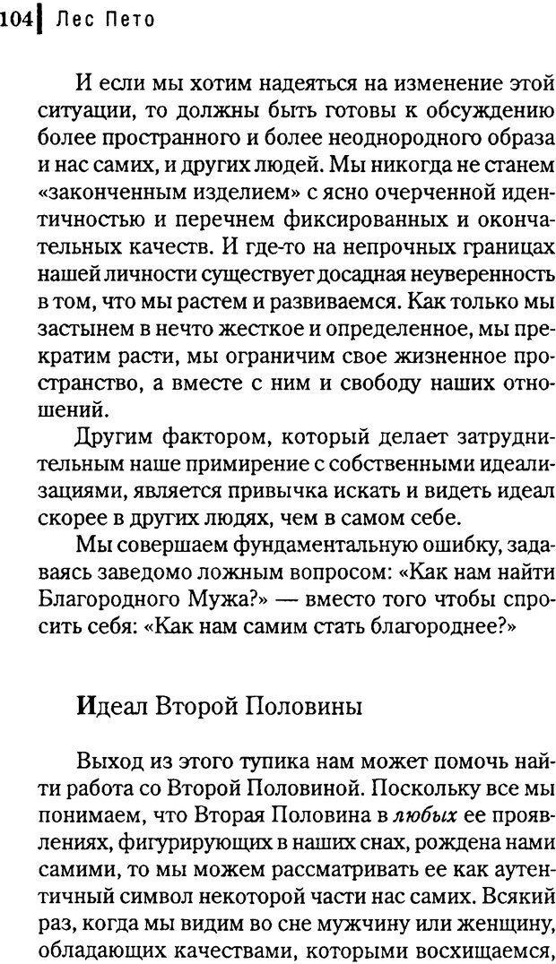 DJVU. Любовник сновидений. Пето Л. Страница 100. Читать онлайн