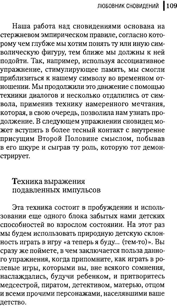 DJVU. Любовник сновидений. Пето Л. Страница 105. Читать онлайн