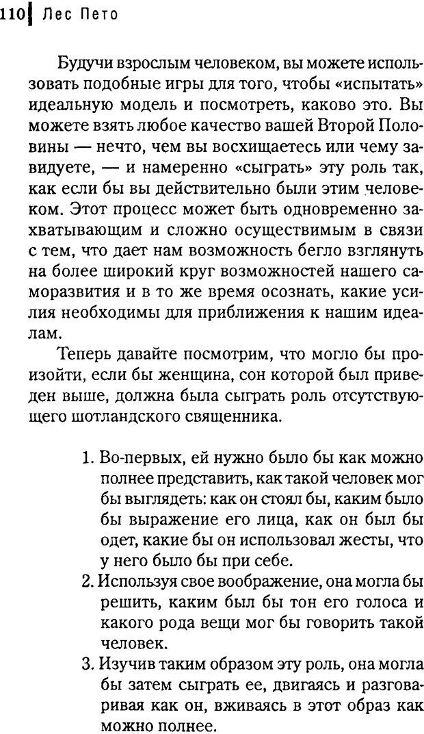 DJVU. Любовник сновидений. Пето Л. Страница 106. Читать онлайн