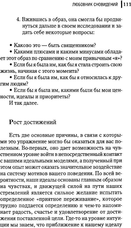 DJVU. Любовник сновидений. Пето Л. Страница 107. Читать онлайн