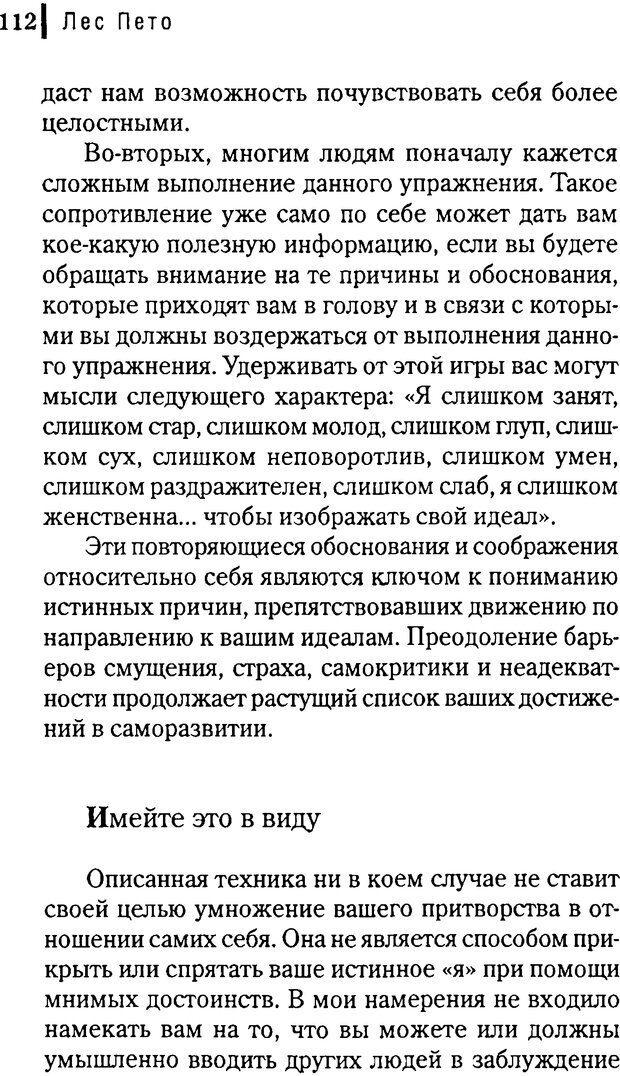 DJVU. Любовник сновидений. Пето Л. Страница 108. Читать онлайн