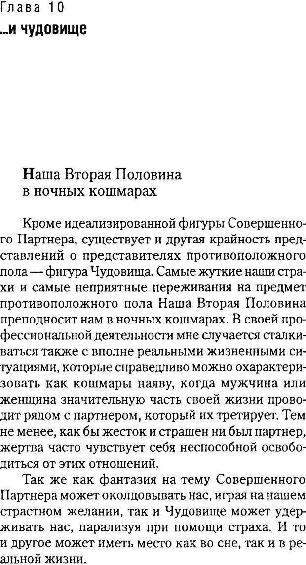 DJVU. Любовник сновидений. Пето Л. Страница 110. Читать онлайн