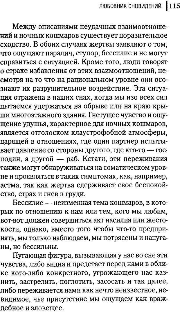 DJVU. Любовник сновидений. Пето Л. Страница 111. Читать онлайн