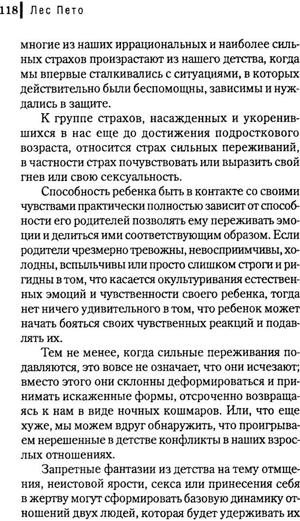 DJVU. Любовник сновидений. Пето Л. Страница 114. Читать онлайн