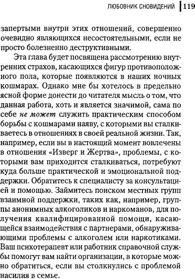 DJVU. Любовник сновидений. Пето Л. Страница 115. Читать онлайн
