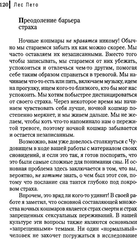 DJVU. Любовник сновидений. Пето Л. Страница 116. Читать онлайн