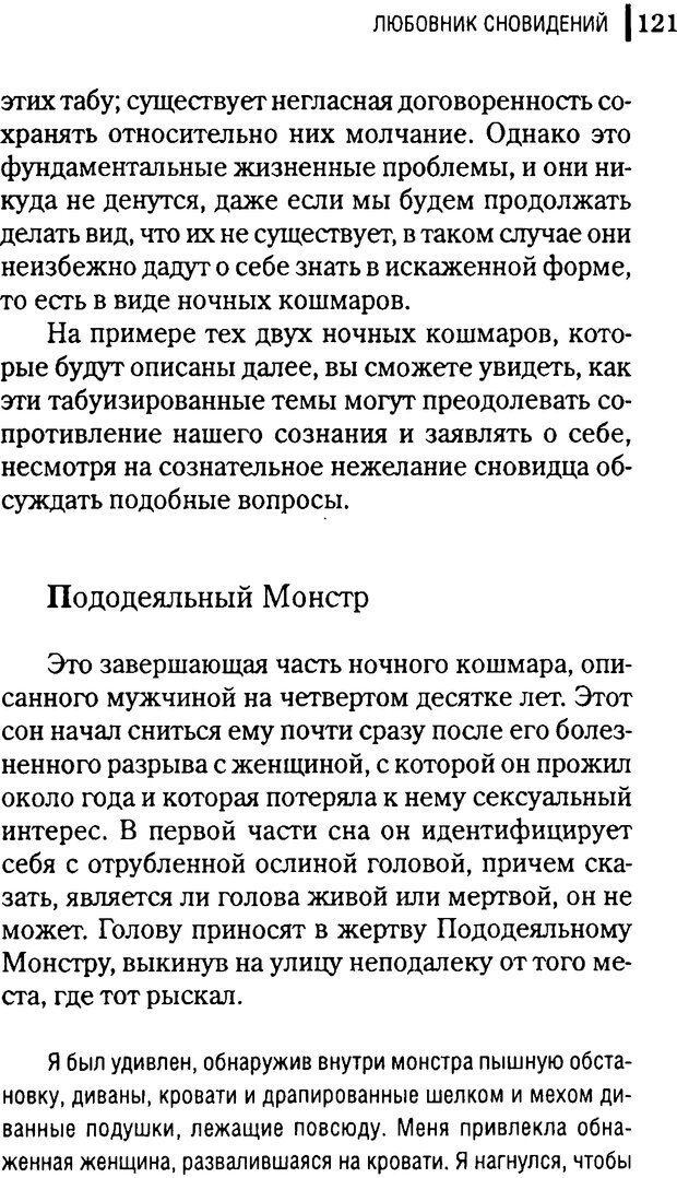 DJVU. Любовник сновидений. Пето Л. Страница 117. Читать онлайн