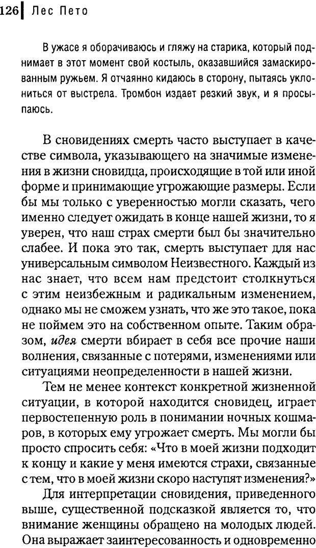 DJVU. Любовник сновидений. Пето Л. Страница 122. Читать онлайн