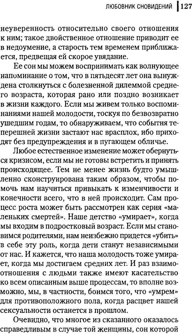 DJVU. Любовник сновидений. Пето Л. Страница 123. Читать онлайн