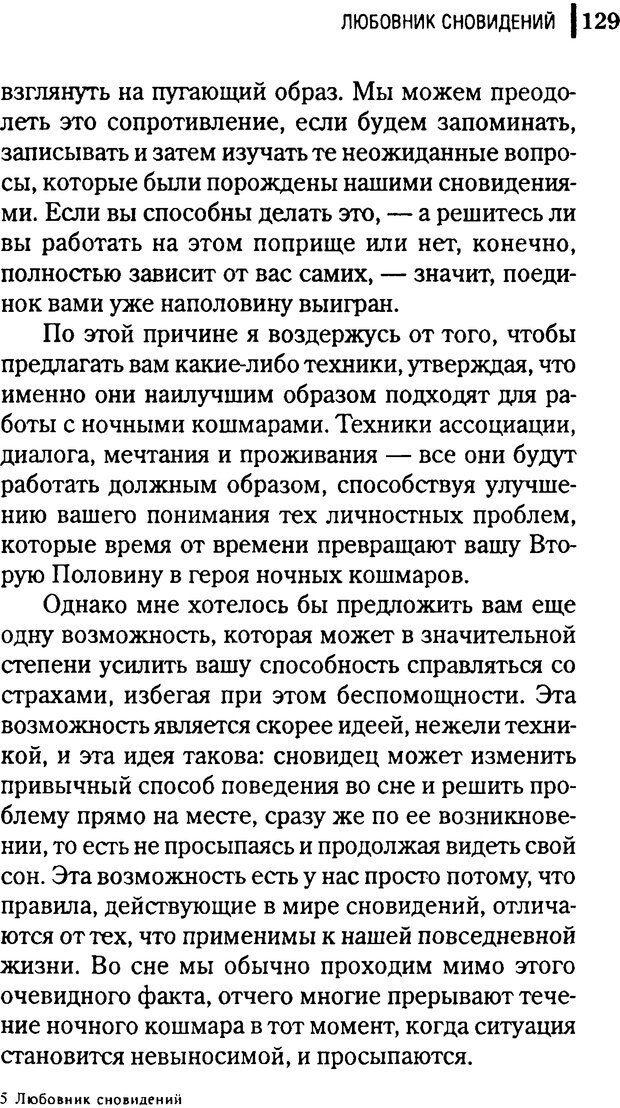 DJVU. Любовник сновидений. Пето Л. Страница 125. Читать онлайн