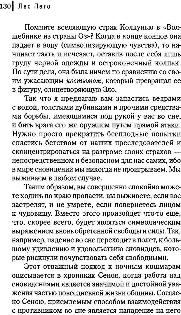 DJVU. Любовник сновидений. Пето Л. Страница 126. Читать онлайн