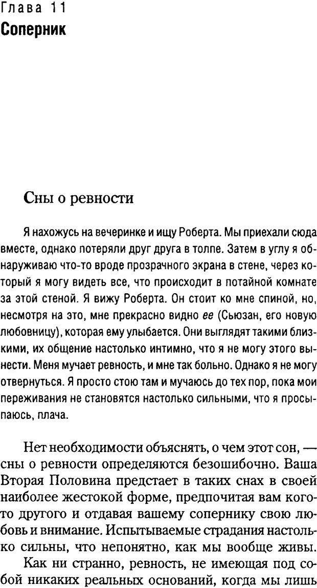 DJVU. Любовник сновидений. Пето Л. Страница 128. Читать онлайн