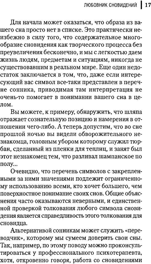 DJVU. Любовник сновидений. Пето Л. Страница 13. Читать онлайн
