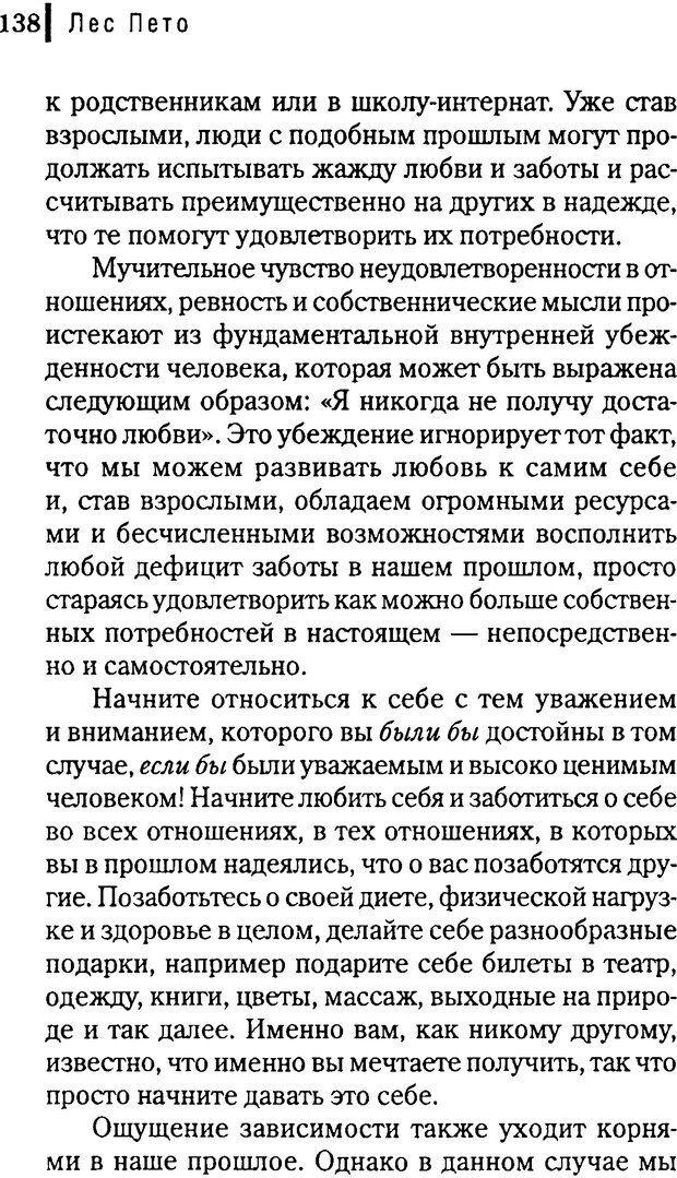 DJVU. Любовник сновидений. Пето Л. Страница 134. Читать онлайн