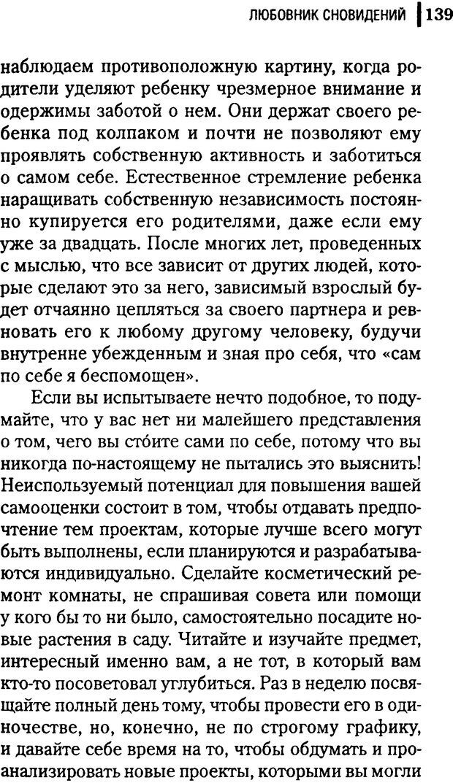 DJVU. Любовник сновидений. Пето Л. Страница 135. Читать онлайн
