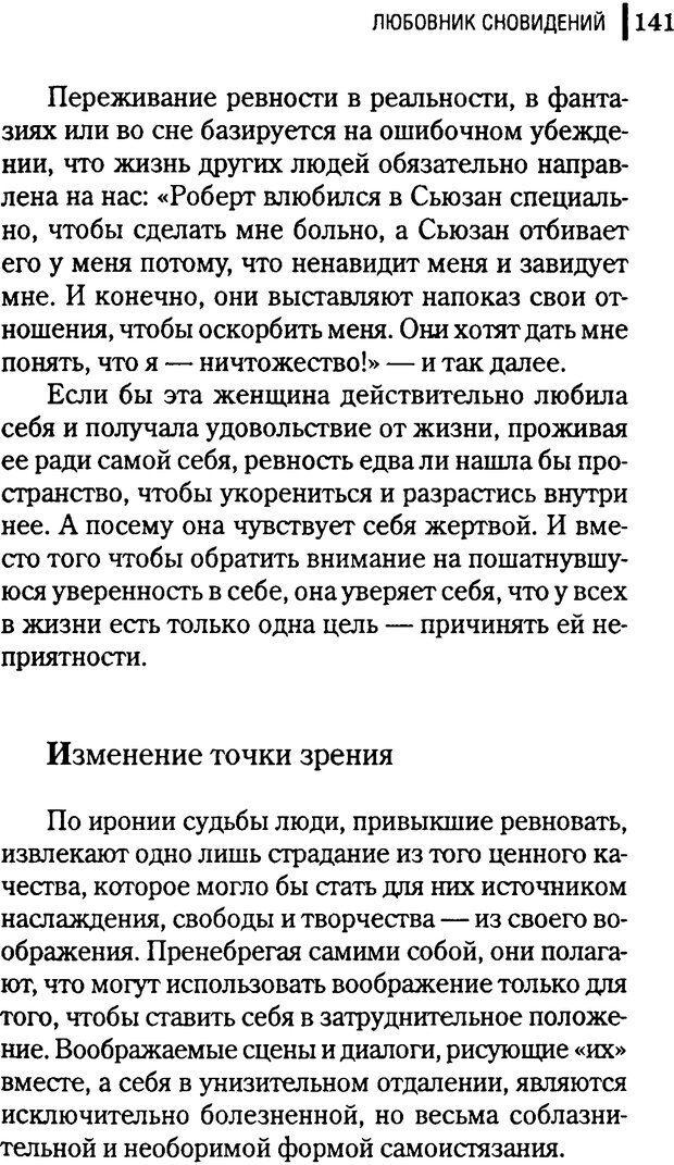 DJVU. Любовник сновидений. Пето Л. Страница 137. Читать онлайн