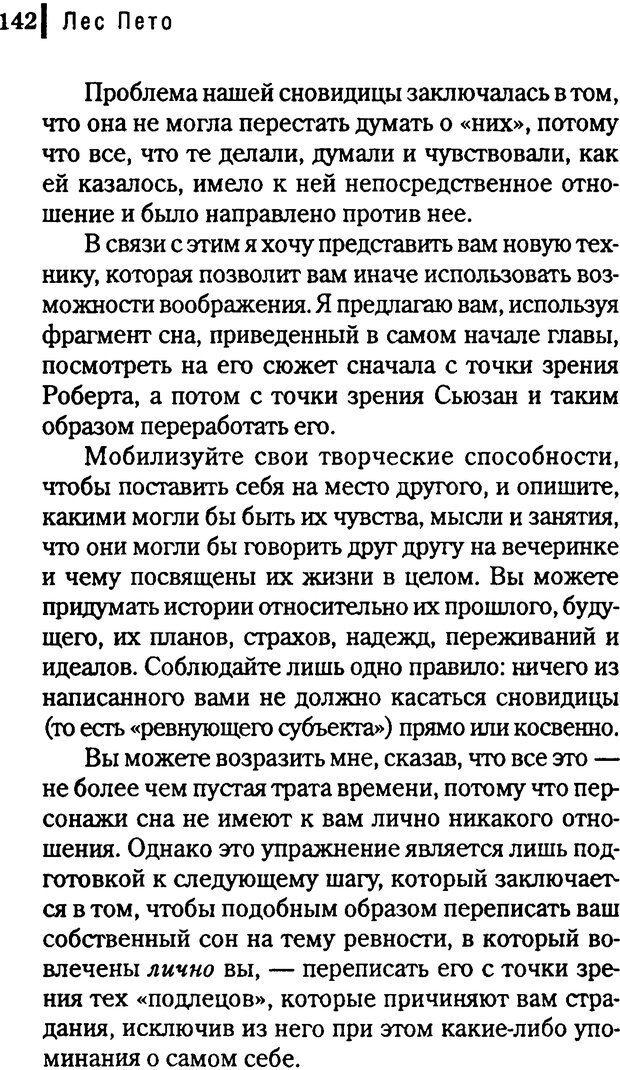 DJVU. Любовник сновидений. Пето Л. Страница 138. Читать онлайн