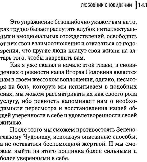 DJVU. Любовник сновидений. Пето Л. Страница 139. Читать онлайн
