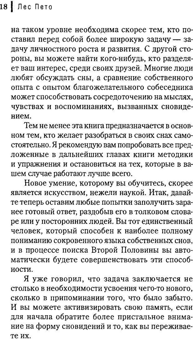 DJVU. Любовник сновидений. Пето Л. Страница 14. Читать онлайн