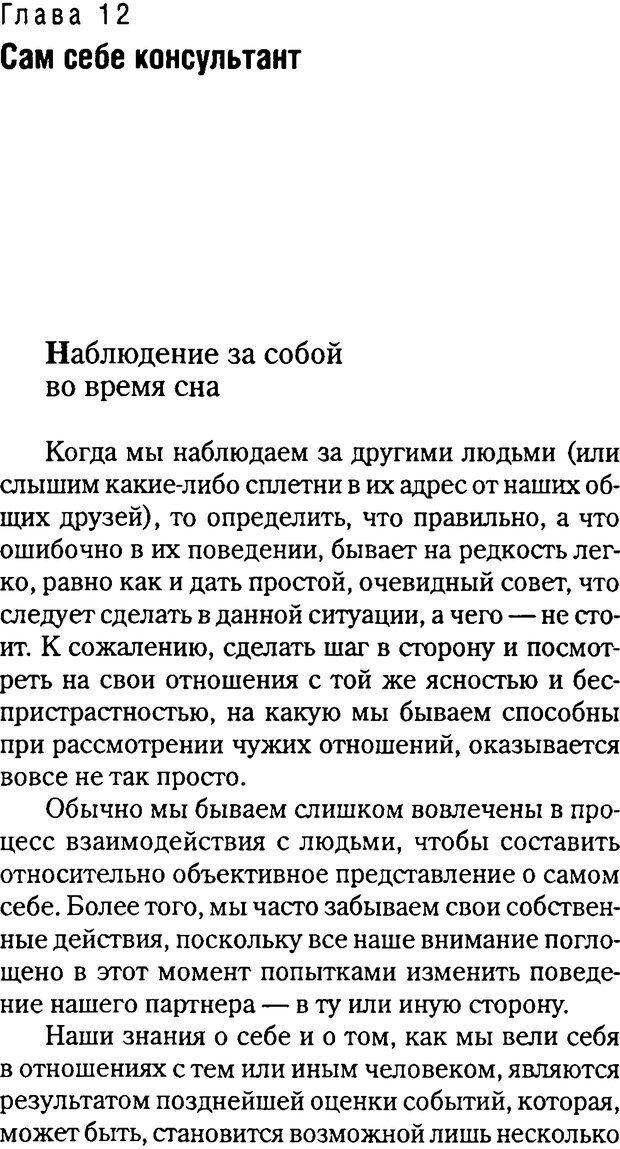 DJVU. Любовник сновидений. Пето Л. Страница 140. Читать онлайн