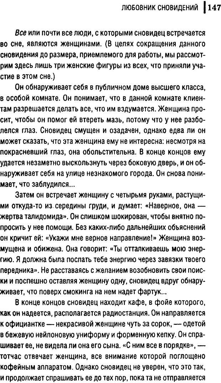 DJVU. Любовник сновидений. Пето Л. Страница 143. Читать онлайн