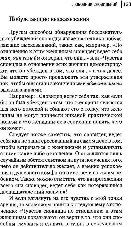 DJVU. Любовник сновидений. Пето Л. Страница 149. Читать онлайн