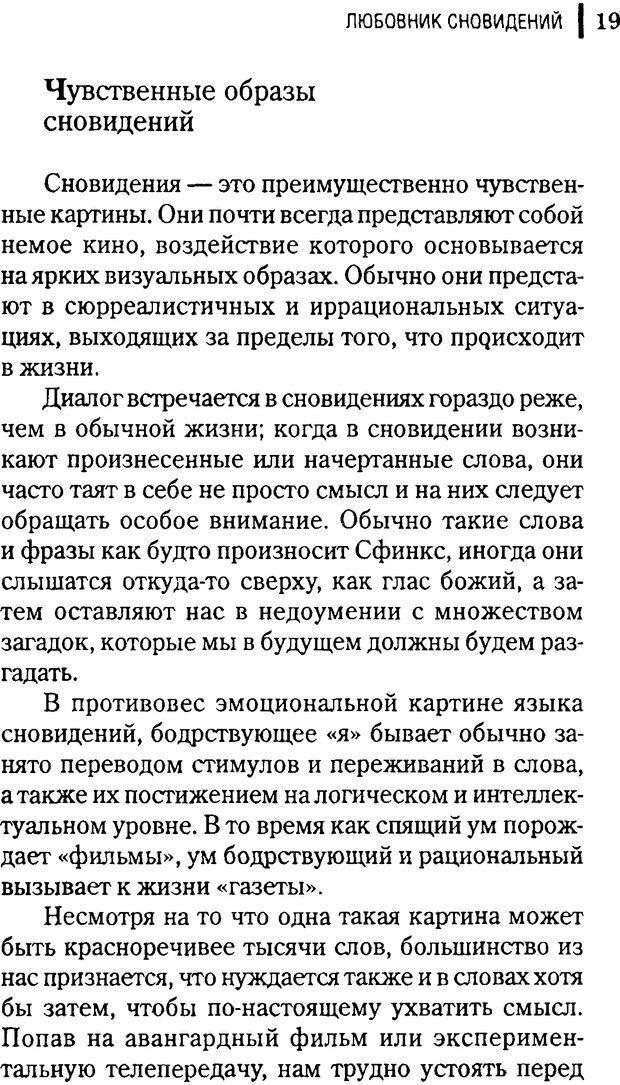 DJVU. Любовник сновидений. Пето Л. Страница 15. Читать онлайн