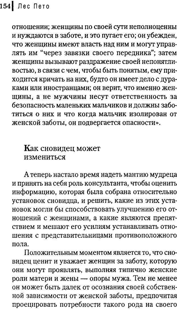 DJVU. Любовник сновидений. Пето Л. Страница 150. Читать онлайн