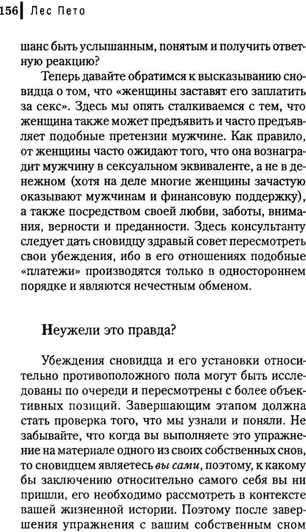 DJVU. Любовник сновидений. Пето Л. Страница 152. Читать онлайн