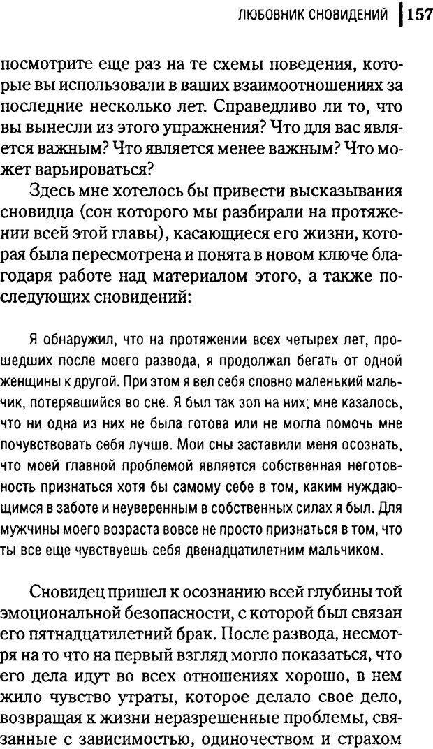 DJVU. Любовник сновидений. Пето Л. Страница 153. Читать онлайн