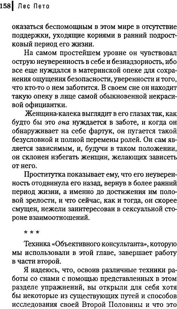 DJVU. Любовник сновидений. Пето Л. Страница 154. Читать онлайн