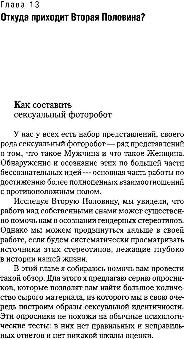 DJVU. Любовник сновидений. Пето Л. Страница 156. Читать онлайн