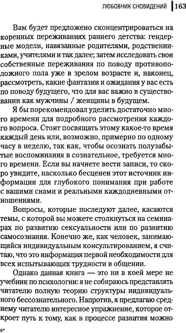DJVU. Любовник сновидений. Пето Л. Страница 157. Читать онлайн