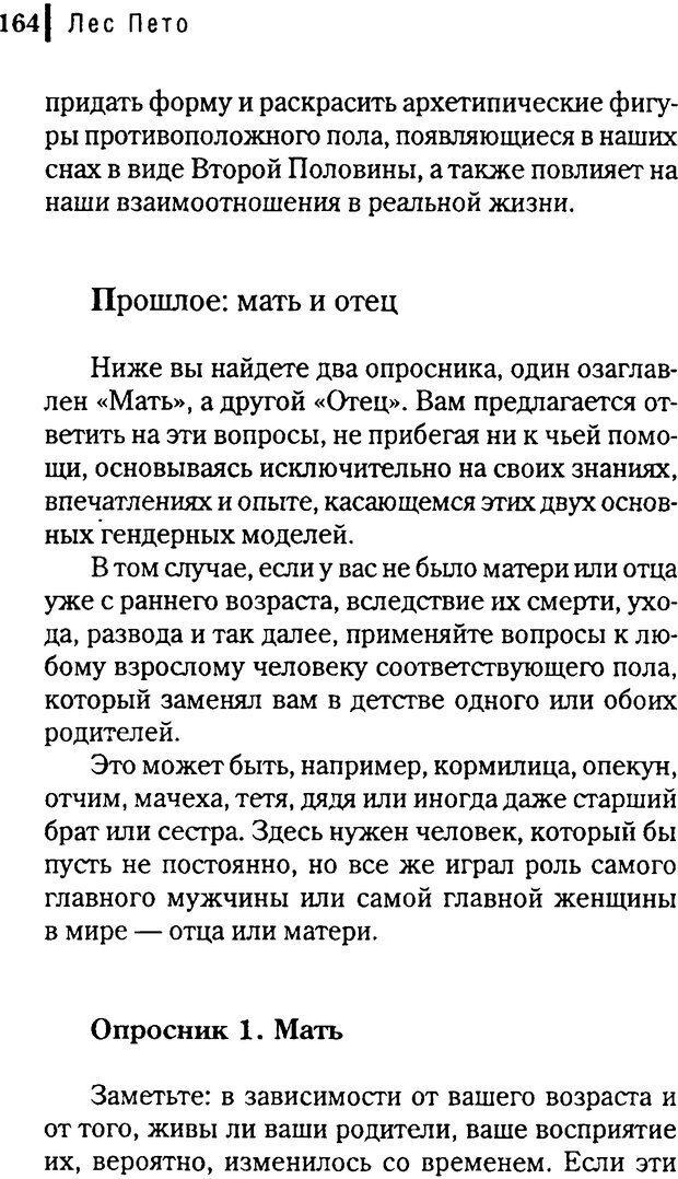 DJVU. Любовник сновидений. Пето Л. Страница 158. Читать онлайн