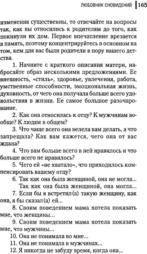 DJVU. Любовник сновидений. Пето Л. Страница 159. Читать онлайн