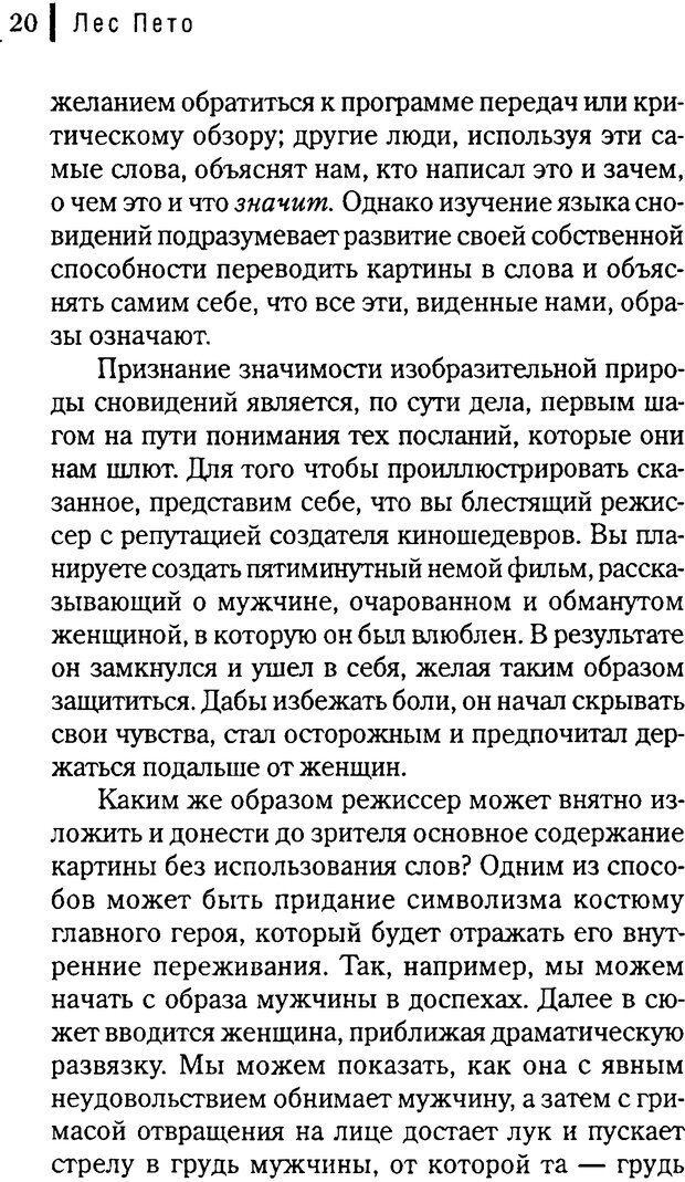 DJVU. Любовник сновидений. Пето Л. Страница 16. Читать онлайн