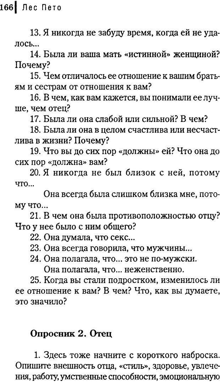 DJVU. Любовник сновидений. Пето Л. Страница 160. Читать онлайн