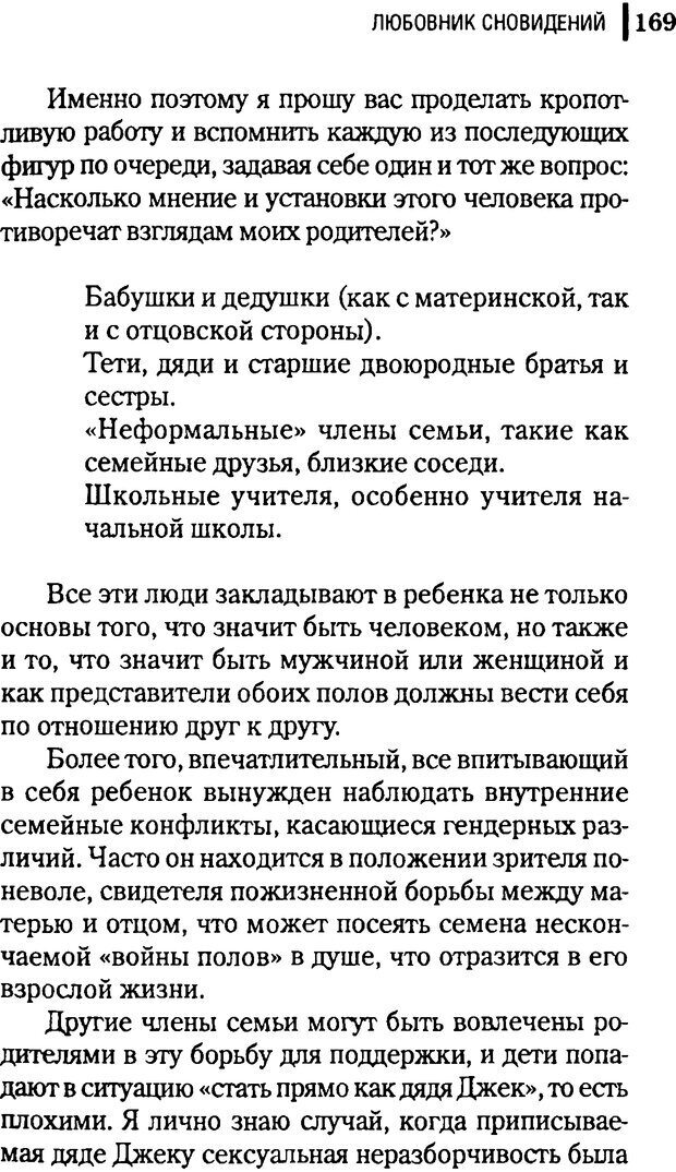 DJVU. Любовник сновидений. Пето Л. Страница 163. Читать онлайн
