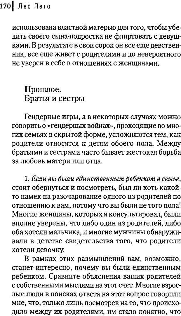 DJVU. Любовник сновидений. Пето Л. Страница 164. Читать онлайн
