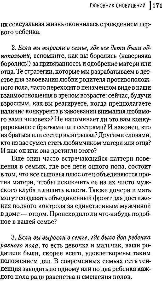 DJVU. Любовник сновидений. Пето Л. Страница 165. Читать онлайн