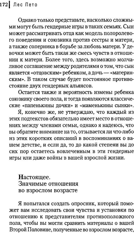 DJVU. Любовник сновидений. Пето Л. Страница 166. Читать онлайн